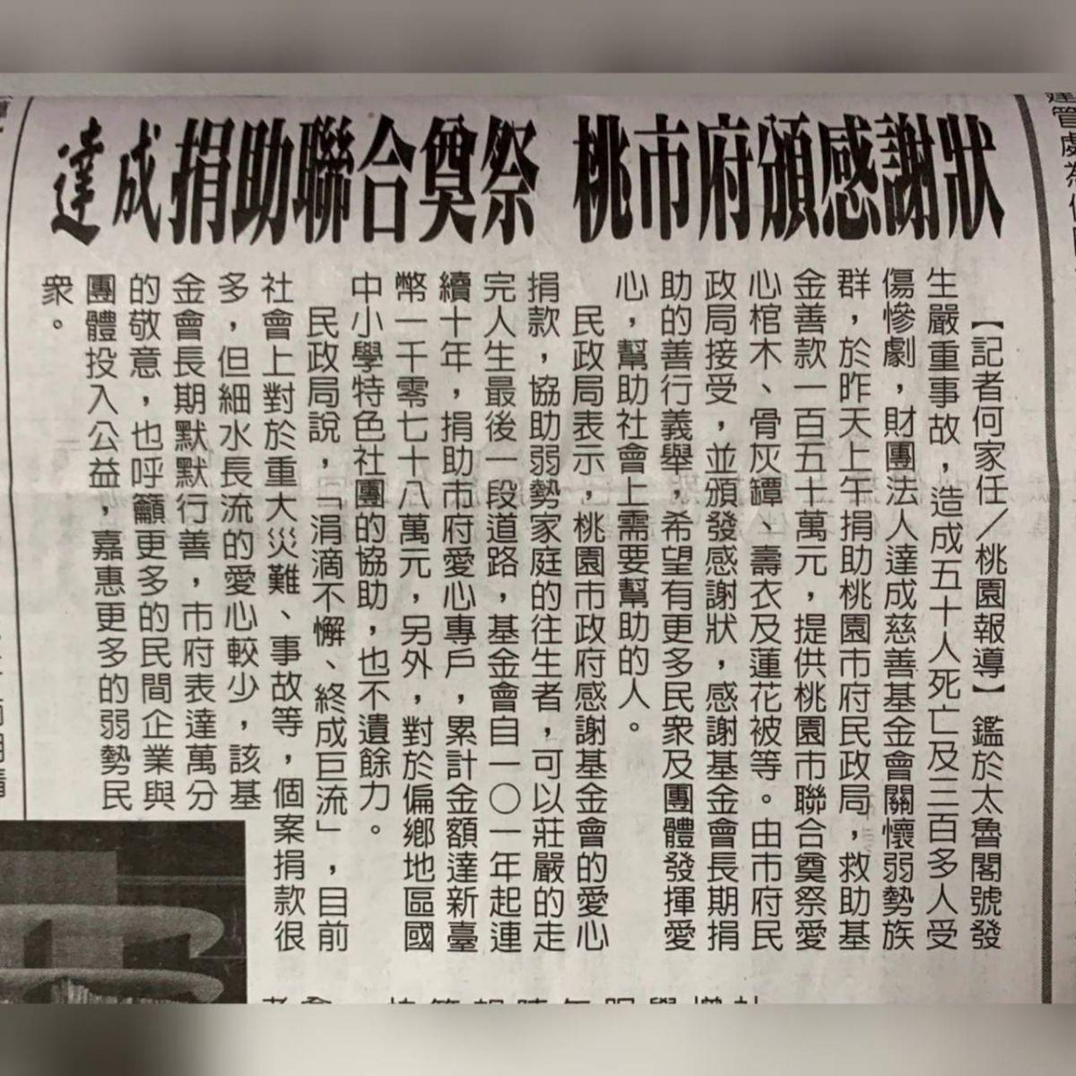 110/4/11真晨報-達成捐助報導